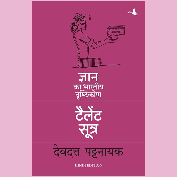 ज्ञान का भारतीय दृष्टिकोण