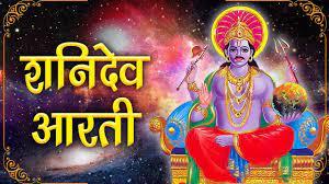 Jai Shri Shani Dev Aarti lyrics