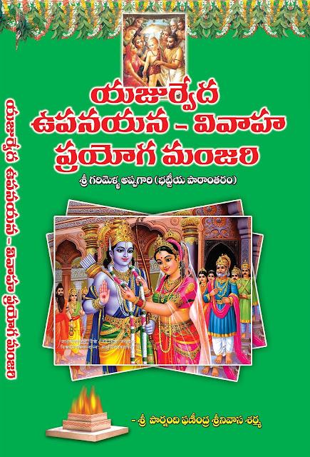 యుజుర్వేద ఉపనయన వివాహ ప్రయోగమంజరి | Yujurveda Upanayana Vivaaha Pryogamanjari
