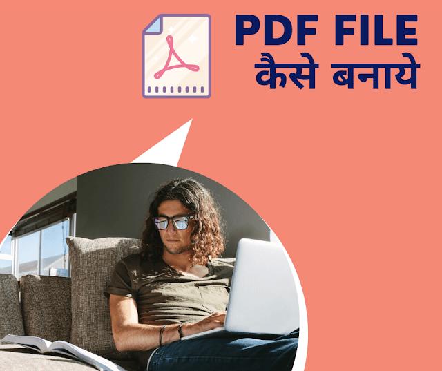 मोबाइल या कंप्यूटर में pdf file kaise banaye