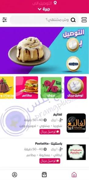 المطاعم والمتاجر داخل برنامج وصل