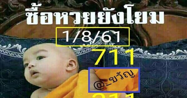 เลขสัญจร เพชรบูรณ์ งวด 1/12/61
