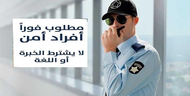مطلوب 400 حارس أمن للعمل لدى شركة حراسات أمنية بدولة الامارات دوام كامل 2019 لكل الجنسيات