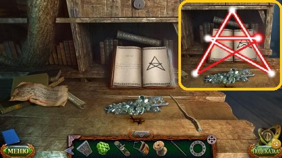 разрушаем сувенир волшебной палочкой в игре затерянные земли 5