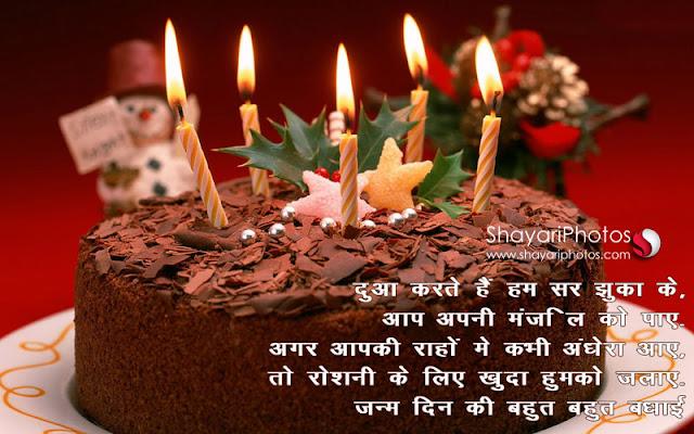 75 Happy Birthday Shayari in Hindi Janmdin Mubarak Wishes