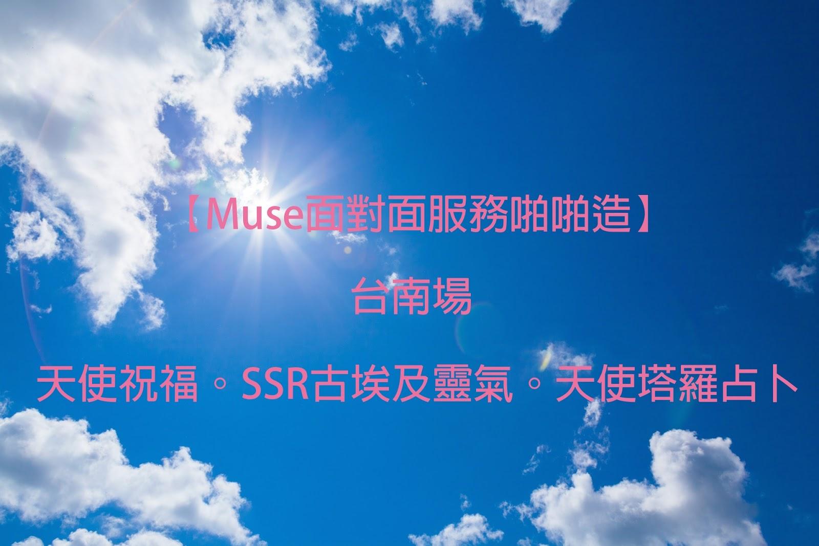 Muse_All-Love journey: 【面對面服務PAPA造 - 臺南場】2017年1月14(六)&15(日)