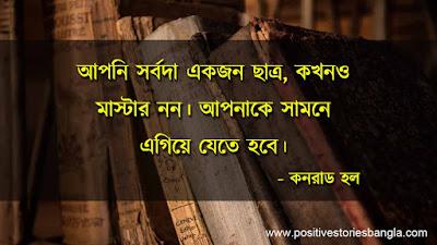 education quotes in Bengali