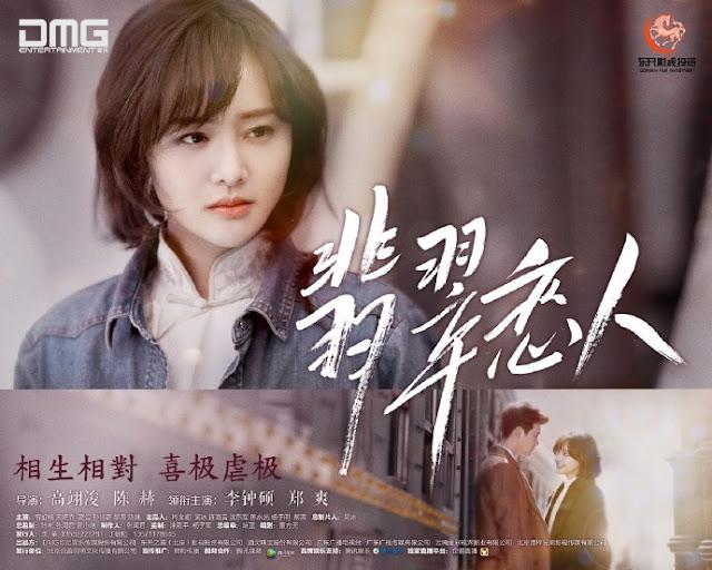 Jade Lover Chinese drama Zheng Shuang