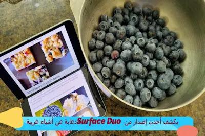 يكشف أحدث إصدار من Surface Duo دعابة عن أشياء غريبة