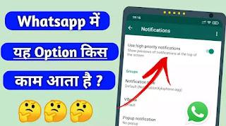 Whatsapp में Use High Priority Notifications क्या होता है ?
