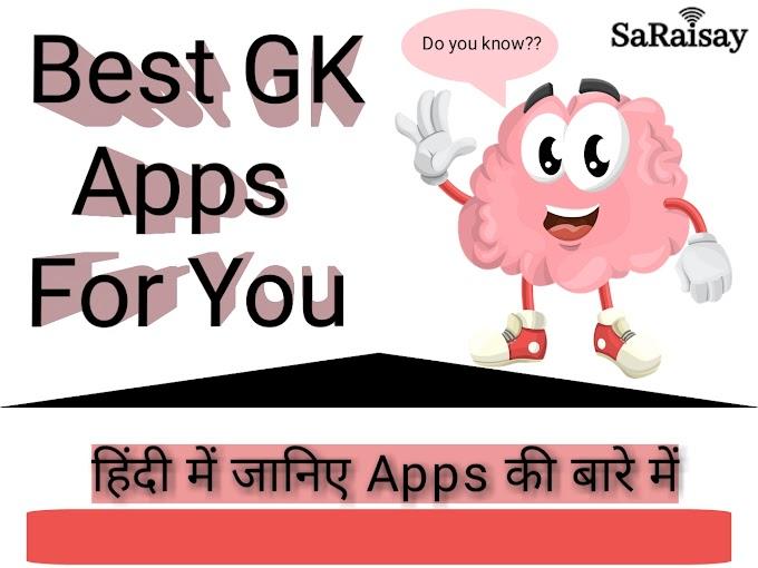 Best GK Apps in Hindi,जानिए GK apps के बारे में।