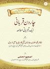 4 Din Qurbani 1 Tajziyati Mutala / چار دن قربانی ایک تجزیاتی مطالعہ by ابو حمزہ محمد سلیمان رضا خان حنفی