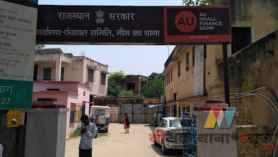 Panchayat samiti Office Neem Ka Thana