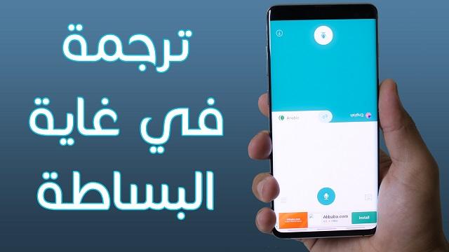 أفضل تطبيق تحتاجه على هاتفك للترجمة الصوتية الفورية # سوف تشكرني عليه