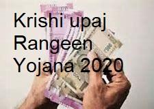 Krishi upaj Rangeen Yojana 2020