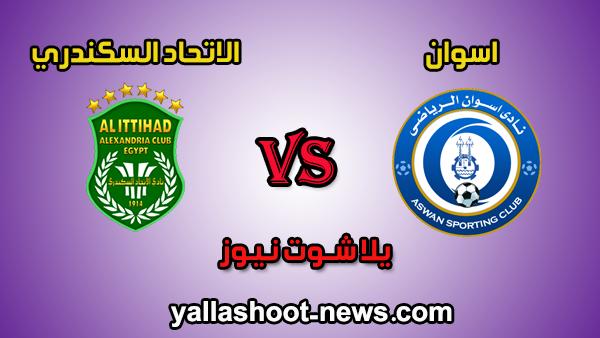 مشاهدة مباراة الاتحاد السكندري واسوان بث مباشر اليوم يلا شوت 8-2-2020 الدوري المصري