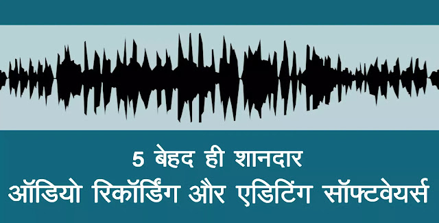 5 Best Audio Recording and Editing Software in Hindi