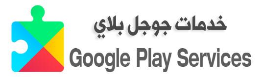 خدمات جوجل بلاي - Google Play Services :