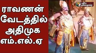 ADMK MLA Sakthivel Playing Ravanan Character | Sankaradas Swamigal