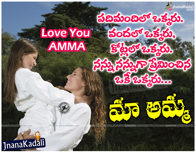 telugu mother, amma kavithalu in telugu, mother and daughter hd wallpapers free download, Beautiful Mother Quotations in Telugu With Images,Amma Kavithalu Telugu lo,mothers day quotations,online telugu true life quotes, best words about mother in telugu, telugu true mother importance quotes, nice telugu mother messages, place of your mother in your heart quotes in telugu