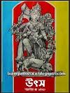 উৎস শারদীয়া ১৪২৮ (২০২১) ম্যাগাজিন পিডিএফ Utsa Sharadiya 1428 (2021) pdf