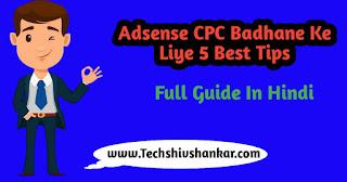 Adsense CPC Badhane Ke Liye 5 Best Tips