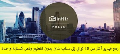 رفع فيديو أكثر من 10 ثواني إلى سناب شان بدون تقطيع وقص كسنابة واحدة