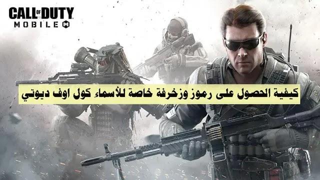 طريقة الحصول على رموز وزخرفة خاصة للأسماء كول اوف ديوتي،   زخرفة اسماء Call of Duty Mobile، كيف ازخرف اسمي في كود موبايل، حروف مخفية كود موبايل، اسماء Call of Duty إنجليزي، اسماء كود ١٦ سوني، اسماء كود موبايل انجليزي