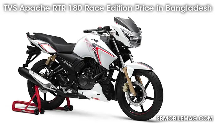 TVS Apache RTR 180 Race Edition, TVS Apache RTR 180 Race Edition Price, TVS Apache RTR 180 Race Edition Price in Bangladesh