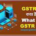 GSTR 4 क्या है? [What is GSTR 4? In GST]