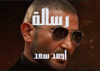 كلمات اغنية رساله احمد سعد