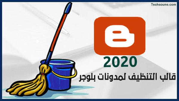 قالب التنظيف لمدونات بلوجر اصدار 2020