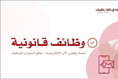 وظيفة محامي  ( للجنسين ) للعمل في شركة كبرى في مدينة الرياض