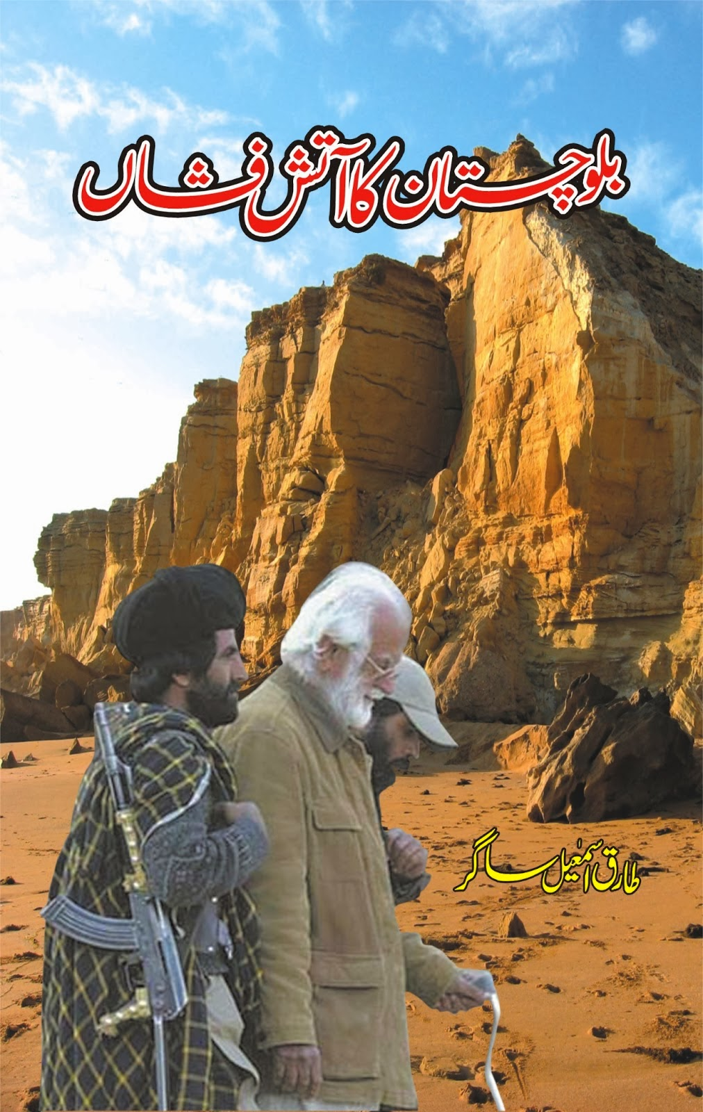 tariq ismail sagar novels list
