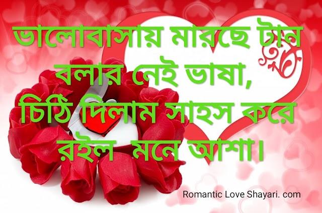 i love you shayari bangla, Best Of Love