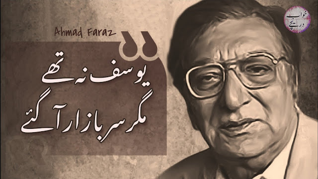 yousaf na thay magar sar-e-bazar aa gaye - ahmad faraz
