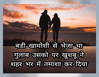 Love-Shayari-Love-Shayari-Hindi