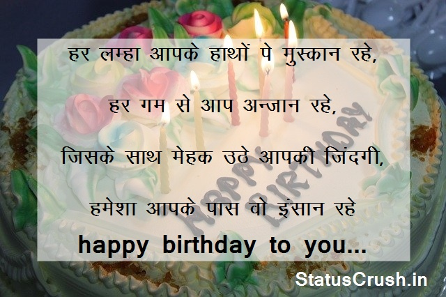 Best Happy Birthday Status, Wishes in Hindi