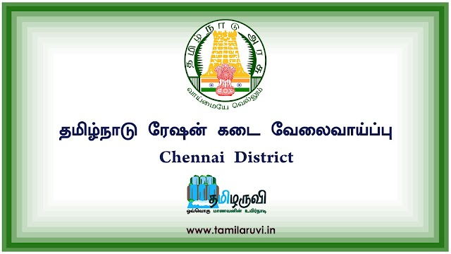 Chennai District Ration Shop Recruitment 2020, 272 Sales Person and Packer Posts