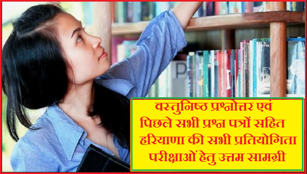 Haryana SSC Previous Years Question Papers Free