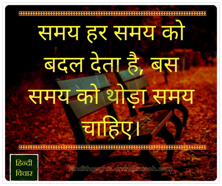 Time Changes Every Time/समय हर समय को बदल देता है (Hindi