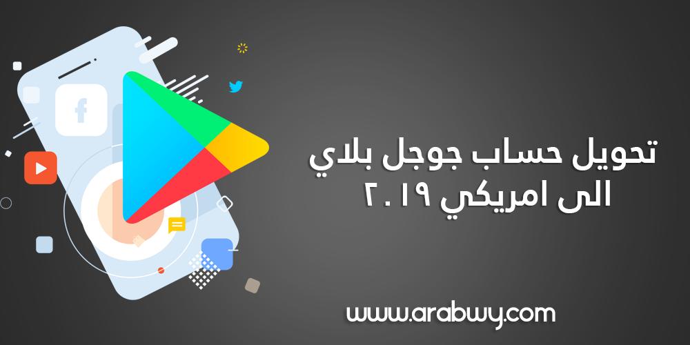 2b9eae450 عمل حساب سوق بلي بدون رقم هاتف Google Play US هناك العديد من مستخدمي هواتف  الأندرويد يواجهون صعوبة في تنزيل الكثير من البرامج والالعاب المتوفرة على  متجر سوق ...
