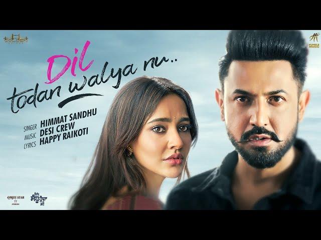 Dil Todan Walya Nu Song Lyrics | Gippy Grewal | Himmat Sandhu | Desi Crew