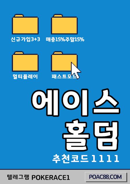 포커추천 POKERACE 모바일홀덤 에이스홀덤 2차 슈퍼토너먼트 코드1111 3월 신규3+3 매충10~15%
