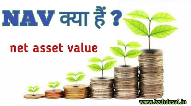Nav full form |Net Asset Value |