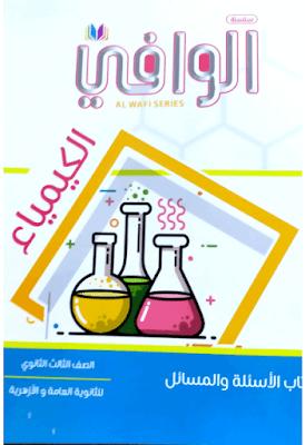 كتاب الوافى كيمياء للصف الثالث الثانوى 2022 اسئلة