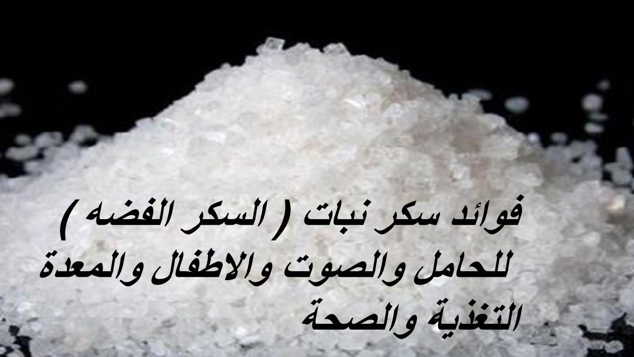 فوائد سكر نبات السكر الفضه للحمل والصوت والاطفال والمعدة