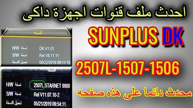 احدث ملفات قنوات اجهزة داكى SUNPLUS 1506-1507-2507 DK متجدد دائما على هذه صفحه متحرك وثابت