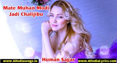 Mate Muhan Modi Jadi Chalijibu (Human Sagar)-www.AllodiaSongs.in