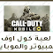 تحميل لعبة كول اوف ديوتي Call Of Duty جميع الإصدارات برابط مباشر